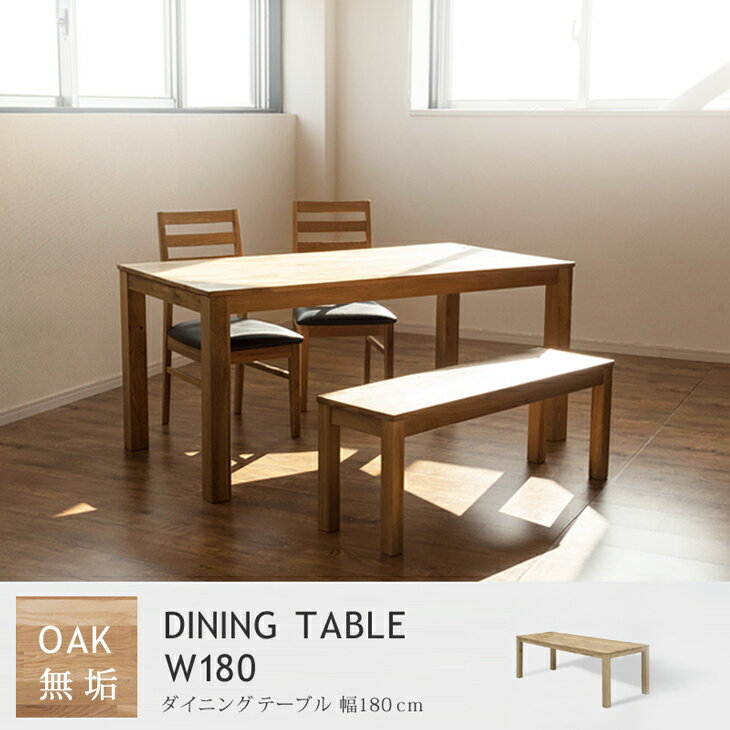 ダイニングテーブル モズ MOZ 180幅 オーク 無垢 食卓 ダイニング 天然木 レンガ調 モザイク テーブル 単品