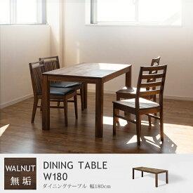 \お値引きクーポン配布中/ダイニング ダイニングテーブル テーブル 180cm 180幅 単品 テーブルのみ 食卓テーブル リビング ダイニング用 カフェテーブル 木製テーブル 机 つくえ 木製 無垢 天然木 おしゃれ シンプル ウォールナット オーズ 関家具