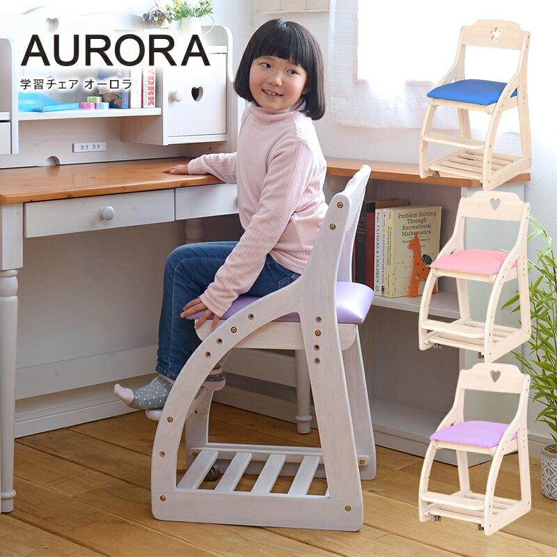 学習椅子 オーロラ 木製 学習チェア 合皮 高さ調整 ストッパー カントリー ハート 送料無料 |子供用 椅子 木 子供用チェア 子供イス 子供いす 勉強 ダイニングチェア 学習いす 学習イス キッズチェア