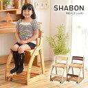 ★スーパーSALE中クーポン配布★学習チェア シャボン 木製 学習椅子 デスクチェア 子供椅子 | 学習イス 学習机椅子 キ…