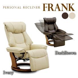 パーソナルリクライナー フランク リクライニング チェア リクライニングチェア 椅子 パーソナルチェア オットマン付き ソファー 回転 チェアー イス | リクライニングチェアー リラックスチェア パーソナルチェアー 一人掛けソファー