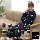 ■増税前!5%OFFクーポン■ mofua プレミマムマイクロファイバー着る 毛布 フード付 ルームウェア あったか 寒さ対策 …