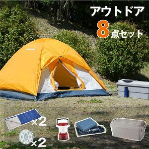 キャンプ入門 8点セット [ テント 収納ボックス ランタン 寝袋2個(夏用) 座クッション2個 グランドシート ] アウトドア テント キャンプ 初心者 ドームテント キャンプ用品 シュラフ おしゃ