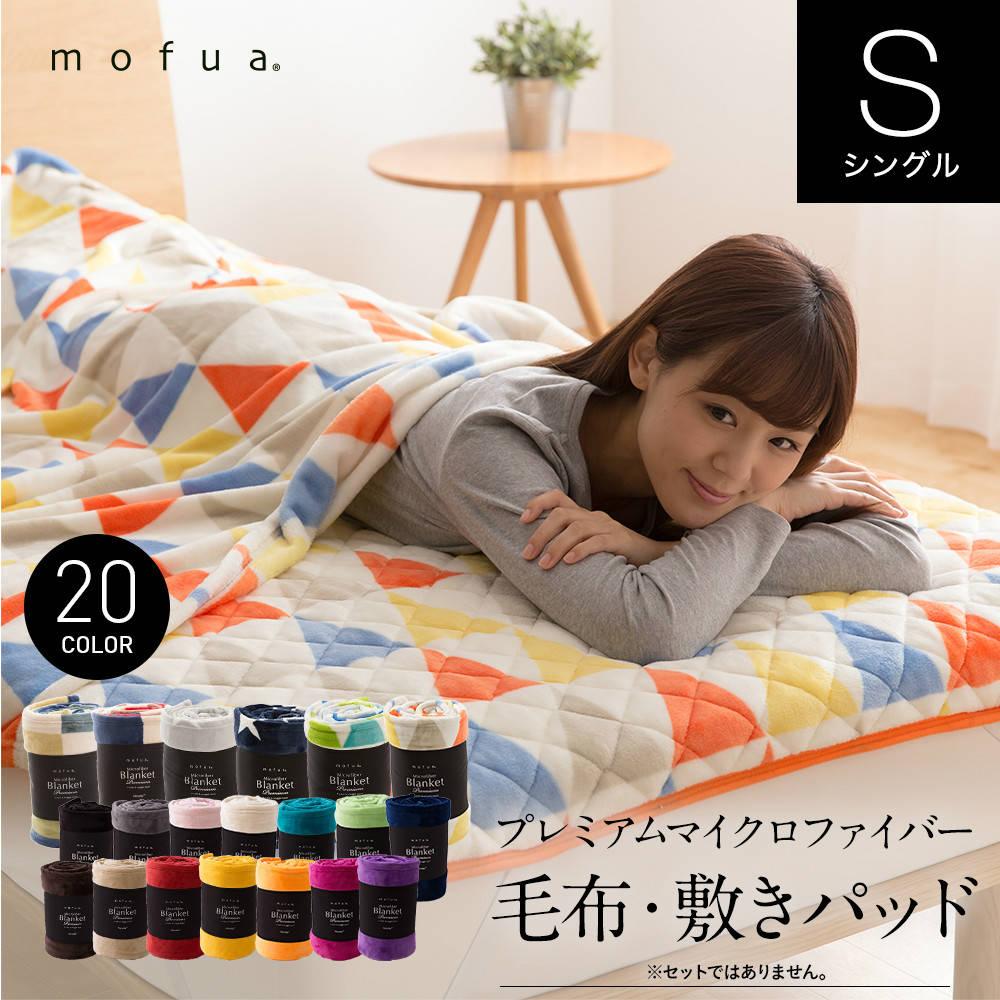mofua モフア プレミアムマイクロファイバー 毛布 敷パッド シングル 単品 あったか 防寒 寒さ対策 寝具 布団 薄掛け 毛布 冷え防止 送料込 ※セット販売ではありません ■NCD
