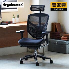 ERGOHUMAN -エンジョイ チェア ヘッドレスト付き メッシュ- オフィスチェア ゲーミングチェア [EJ-HAM] 送料無料 ゲーミングチェア おすすめ おしゃれ■関家具