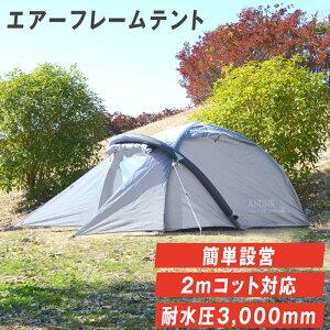 エアーフレームテント AND AIR Xframe 簡単設営 コット対応 耐水圧3,000mm おしゃれ 簡単設営 キャンプ入門 家キャンプ 家テント ■nyf