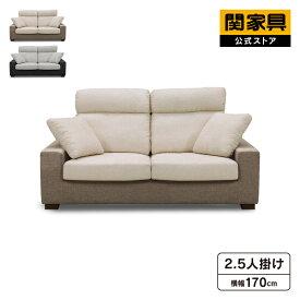 座面広めでゆったり座れる 二人掛け ソファー サーカス 2.5P+スツール セット ツートンカラーでおしゃれなデザイン 布張り フルカバーリング カバーは水での手洗いが可能 ■ 関家具