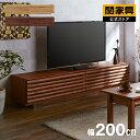 ★19日からP10倍★ テレビ台 200cm バルキリー 無垢材 完成品 テレビボード AVボード | 北欧 無垢 ウォールナット 200…