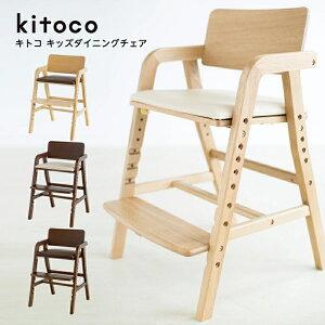 【安心1年保証】 kitoco キトコ キトコチェア ダイニングチェア ハイチェア ベビーチェア カウンター 木製 北欧 テーブル付 ベビー用品 キッズ用品 出産祝い 大和屋