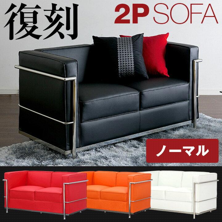 【4色対応】2人掛けソファ ル・コルビジェ LC2 スカイ2 ノーマルタイプ デザイナーズ ソファー 2P 二人掛け 赤 レトロ クラッシック ブラック ホワイト レッド オレンジ リプロダクト ジェネリック家具