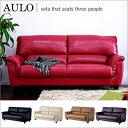 3人掛け ソファ AURO(アウロ) PVC 5色対応 ソファー sofa 3P 三人掛け 3人掛けソファ ブラック ブラウン アイボリー …