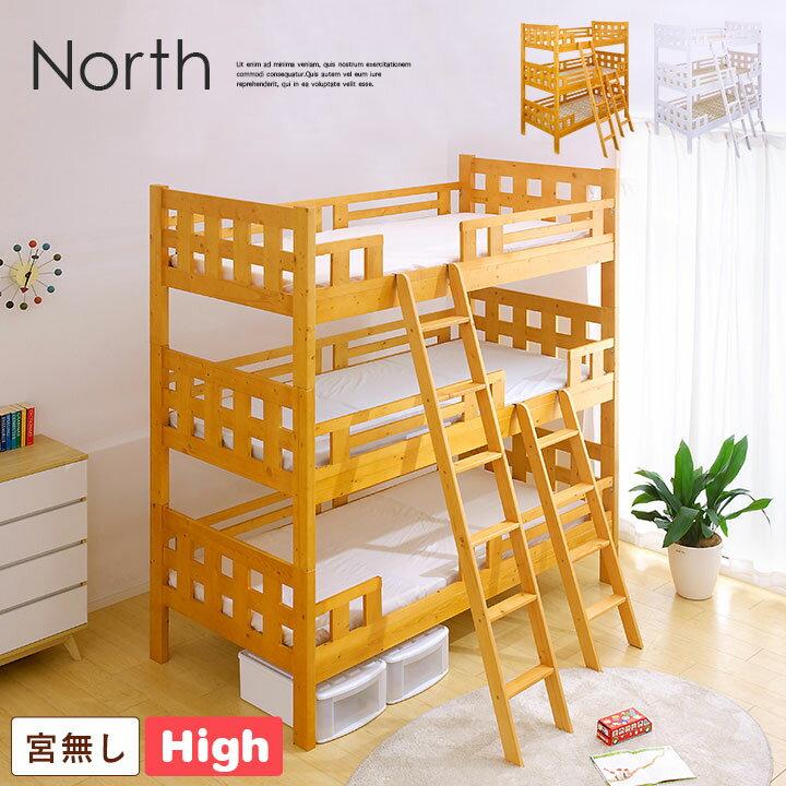 【耐荷重200kg/分割可能】三段ベッド North5(ノース5) Highタイプ 216cm ライトブラウン/ホワイト 3段ベッド 三段ベット 3段ベット ベッド 宮無し 木製 子供部屋 ハイタイプ