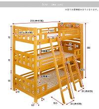 宮付きLowタイプ木製3段ベッドNorthノース(LBR)202cm