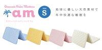 三つ折りココナッツパームマットレスam(アム)S97×195cmシングル