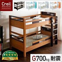 宮付き二段ベッドCreil(クレイユ)5色対応