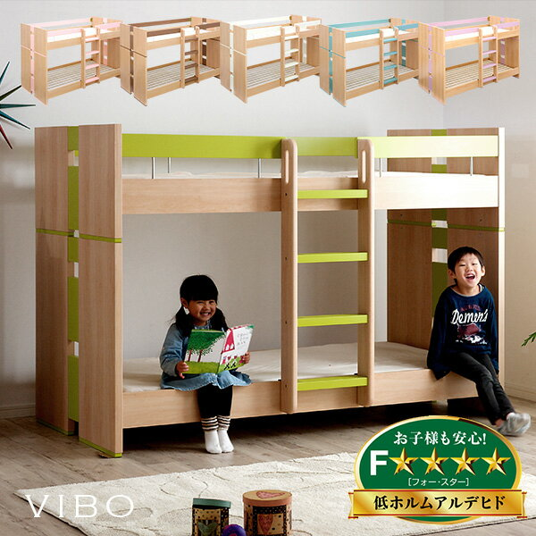 アウトレット【耐荷重300kg/耐震仕様】二段ベッド VIBO(ヴィーボ) ブラウン/ピンク/ホワイト/ピスタチオ/ ブルー/ラベンダー 2段ベッド 二段ベット 2段ベット 木製 おしゃれ