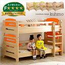 【割引クーポン配布中】【耐荷重300kg】二段ベッド kuhmo(クーモ) 6色対応 男の子 女の子 2段ベッド 二段ベット 2段ベット 子供用ベッド 木製 おしゃれ