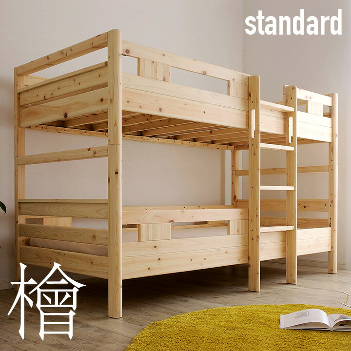 【国産檜100%使用】ひのき二段ベッド KUSKUS3(クスクス3 スタンダード) 2段ベッド 二段ベット 2段ベット ロータイプ 耐震 子供用ベッド 子供ベッド 子供部屋 木製 檜 ヒノキ おしゃれ