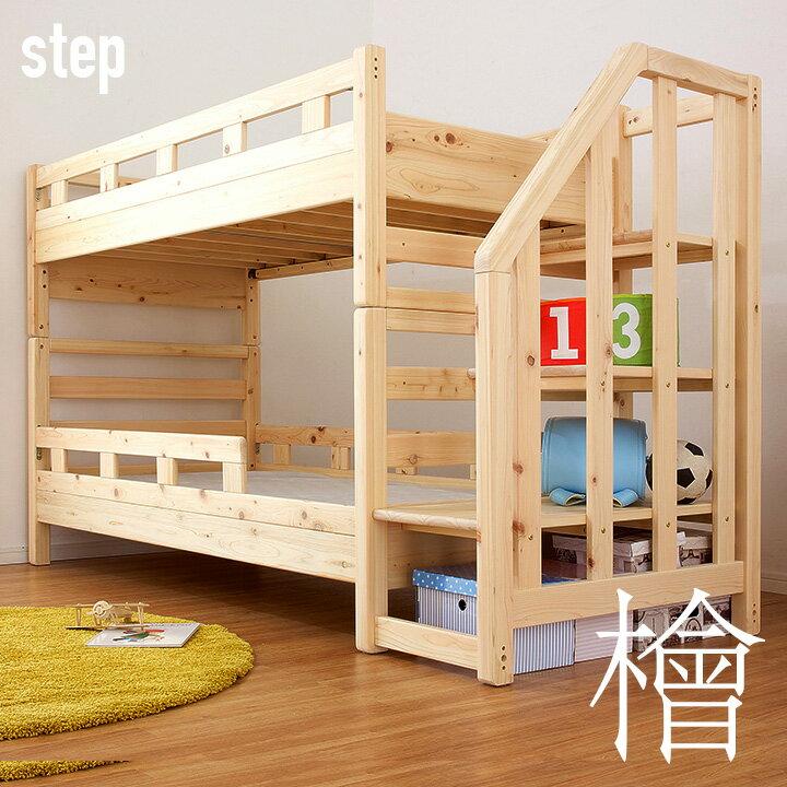 【国産檜100%使用/階段付】ひのき二段ベッド KUSKUS3 Step(クスクス3 ステップ) 2段ベッド 二段ベット 2段ベット ロータイプ 耐震 子供用ベッド 木製 ヒノキ おしゃれ