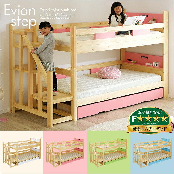 【割引クーポン配布中】【階段付/引き出し収納付/耐荷重500kg】 宮付き 二段ベッド Evian step(エビアンステップ) ピンク/ホワイト/ブルー/グリーン 2段ベッド 二段ベット 2段ベット 子供用ベッド