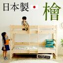 【大川産/九州産ひのき使用/耐荷重600kg】国産 コンパクト 二段ベッド CUOPiO(クオピオ) ヒノキ 檜 木製 二段ベット…