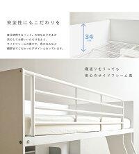 棚付き二段ベッドLagos(ラゴス)シングル+セミダブル2色対応