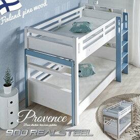 【業務用可/特許申請構造/耐荷重900kg】宮付き 二段ベッド Provence2(プロヴァンス2) 2色対応 2段ベッド 二段ベット 2段ベット 耐震 照明付 コンセント付 分割可能 ベッド 木製 大人 子供部屋 おしゃれ (大型)