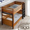 【業務用可/特許申請構造/耐荷重900kg】宮付き 二段ベッド Valencia2(バレンシア2) 2段ベッド 二段ベット 2段ベット…