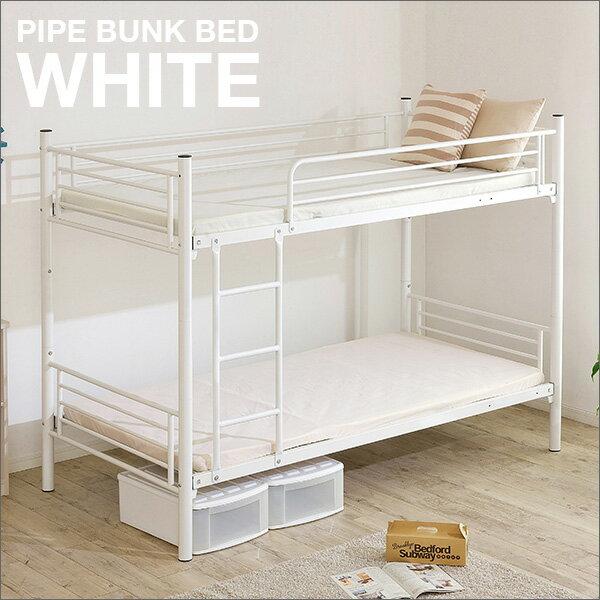 【9%OFFクーポン配布中】【床板補強UP/分割可能】パイプ二段ベッドIII ホワイト パイプ2段ベッド 分割タイプ スチールパイプ パイプベッド 二段ベッド 二段ベット 2段ベット ベッド 子供部屋 おしゃれ