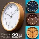 【ポイント5倍 12/18 20:00~23:59】天然木枠 曲げ木 掛け時計 直径22cm 時計 壁掛け 壁掛け時計 曲木時計 天然木枠 シ…