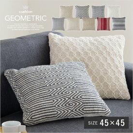 クッション GEOMETRIC(ジオメトリック)45×45cm 正方形 おしゃれ シンプル ファブリック カジュアル フロアクッション ソファクッション ソファベッドクッション TTC-337