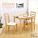 ダイニング3点セット JOHAN(ヨハン) 2色対応 ダイニング ダイニングセット テーブル ダイニングチェア イス 椅子木製 …