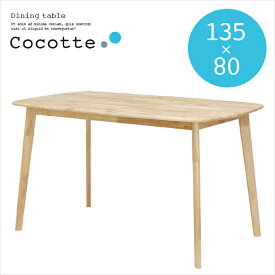 【割引クーポン配布中】ダイニングテーブル Cocotte table(ココット テーブル) 幅135cm ナチュラル