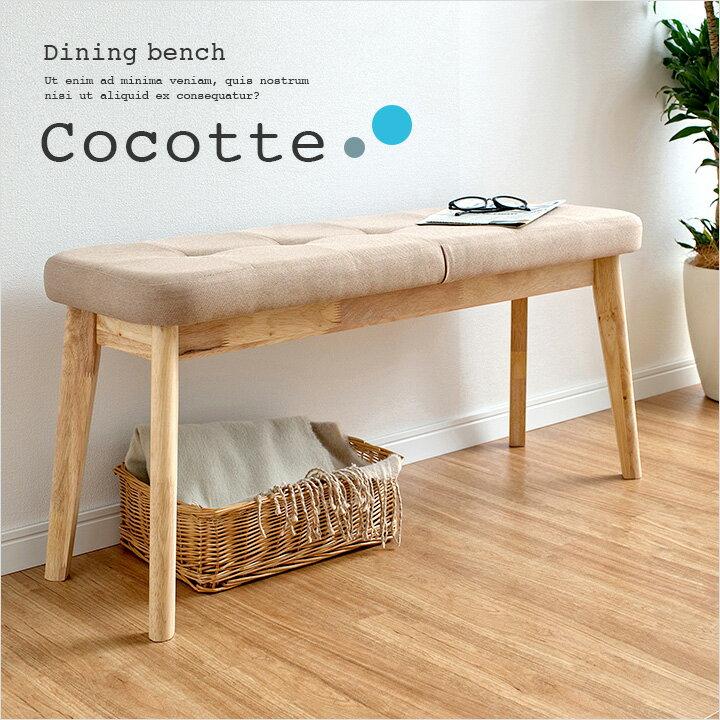 ダイニングベンチ Cocotte bench(ココットベンチ) 99cm幅 ジーンブルー/スカイブルー/ライトブラウン