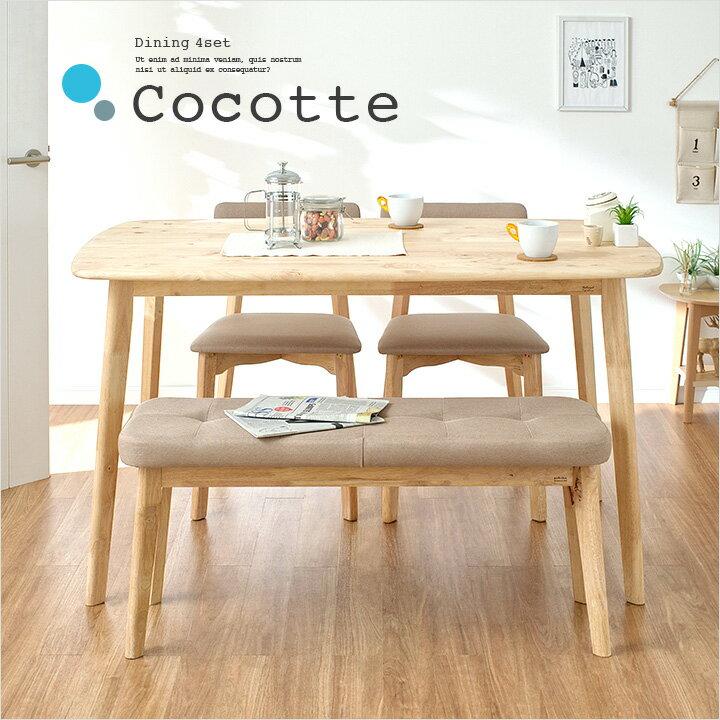 ダイニング4点セット Cocotte(ココット) 幅135cm 2色対応 ダイニングセット ダイニングテーブル テーブル ダイニングチェア ダイニングベンチ テーブル チェア ベンチ イス 椅子 ナチュラル 木製 食卓 食卓セット 4人掛け 4点 4人用 ブルー