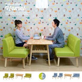 ダイニング Hemel(ヘームル) 4点セット ソファ ダイニングテーブル ダイニングテーブルセット 北欧 木製 ダイニングソファ おしゃれ かわいい シンプル 無垢 低め dining 食卓 幅120cm (大型)