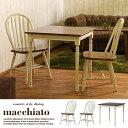 ダイニング3点セット macchiato(マキアート) 木製ダイニングテーブル 木製ダイニングチェア ナチュラル カントリー 木製 北欧 アンティーク おしゃれ フレンチ カフェ テーブル レトロ モ