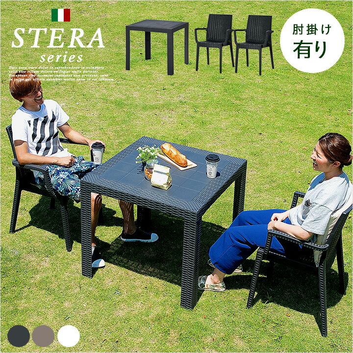 【イタリア製】ガーデンテーブル & ガーデンチェア 3点セット STERA(ステラ) 肘掛け有 3色対応 ガーデン テーブル セット チェア チェアー バルコニー テラス ガーデンテーブルセット カフェ 庭 テラス アウトドア グレー ブラック ホワイト おしゃれ
