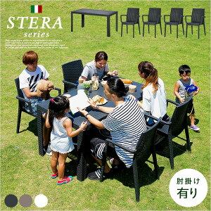 【イタリア製/パラソル使用可】ガーデン テーブル セット 5点セット STERA(ステラ) 肘掛け有 3色対応 ガーデンテーブル ガーデンチェア ガーデンテーブルセット ガーデンファニチャー ガー