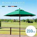 【ポイント5倍★22日9:59まで】ガーデンパラソル WOOD PARASOL(ウッドパラソル) 210cm ベース無 5色対応 木製パラソル ガーデン パラソ...