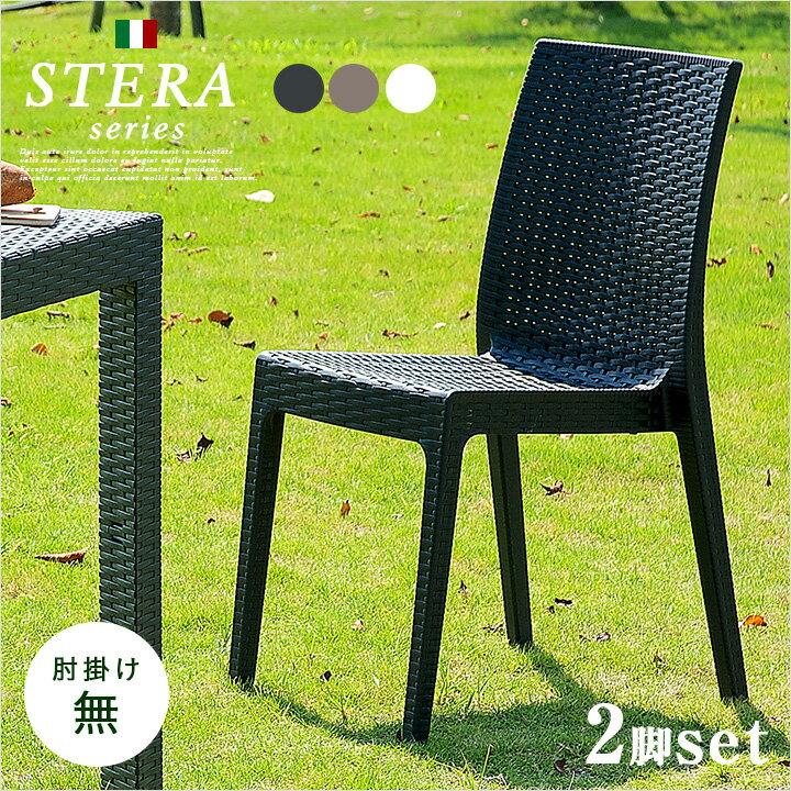 【イタリア製】ガーデンチェア 2脚セット STERA(ステラ) 肘掛け無 3色対応 ガーデン チェア チェアー ガーデンチェアー 椅子 ガーデンファニチャー ダイニングチェア ダイニング 屋外 プラスチック