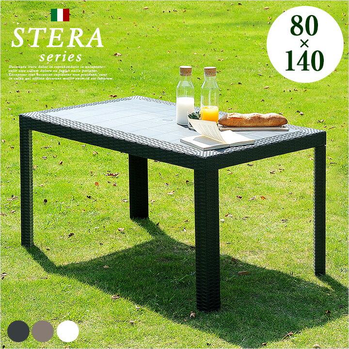 【イタリア製】ガーデンテーブル STERA(ステラ) 幅140cm 3色対応 ガーデンテーブル テーブル ガーデンファニチャー カフェ ダイニング ダイニングテーブル 食卓 食卓テーブル 庭 テラス 屋外 アウトドア プラスチック パラソル使用可 おしゃれ