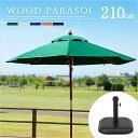 ガーデンパラソル ベース付き2点セット WOOD PARASOL(ウッドパラソル) 210cm 5色対応 木製パラソル ガーデン パラソル ガーデンファニチャー...