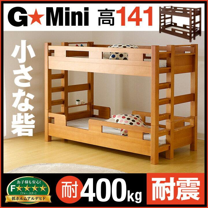 業務用可! 頑丈 コンパクト 二段ベッド G★SOLID Mini H141cm 梯子無 2色対応 2段ベッド 二段ベット 2段ベット 子供用ベッド 大人用 ベッド 木製