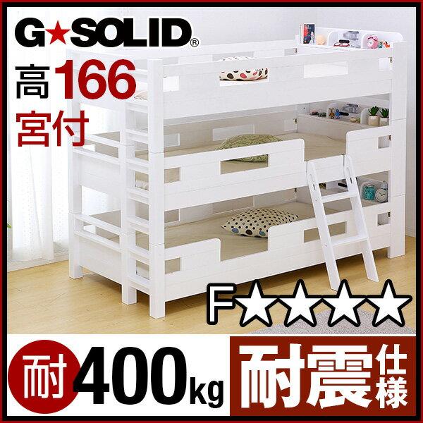 【9%OFFクーポン配布中】業務用可! G★SOLID【ホワイト】 宮付き 3段ベッド H166cm 梯子無 三段ベッド 三段ベット 3段ベット 頑丈 耐震 子供用ベッド ベッド 大人用