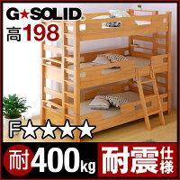 G★SOLIDエコ塗装3段ベッドH198cm梯子無