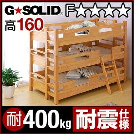 業務用可! G★SOLID 3段ベッド H160cm 梯子無 三段ベッド 三段ベット 3段ベット 子供用ベッド ベッド 大人用 頑丈 耐震 子供部屋 (大型)