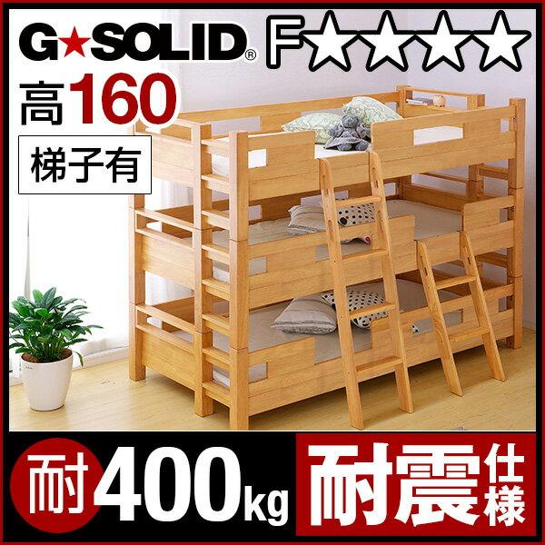 【割引クーポン配布中】業務用可! G★SOLID 3段ベッド H160cm 梯子有 三段ベッド 三段ベット 3段ベット 子供用ベッド ベッド 大人用 頑丈 耐震