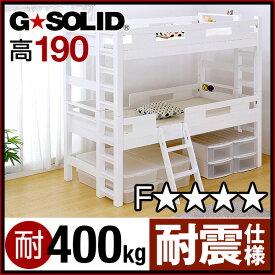業務用可! G★SOLID[ホワイト]2段ベッド 190cm 梯子無 二段ベッド 二段ベット 2段ベット 子供用ベッド ベッド 大人用 木製 耐震仕様 頑丈 子供部屋 (大型)