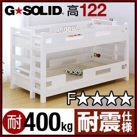 業務用可! G★SOLID【ホワイト】 2段ベッド H122cm 梯子無 二段ベッド 二段ベット 2段ベット 子供用ベッド 大人用 木製 耐震仕様 頑丈